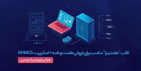 Hostinza | قالبی مناسب برای فروش هاست و دامنه + اسکریپت WHMCS
