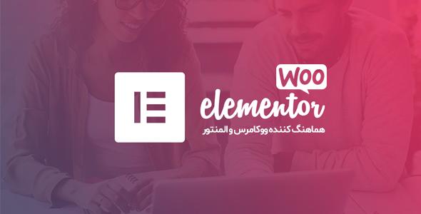 WooCommerce Page Builder For Elementor | طراحی صفحات ووکامرس با المنتور