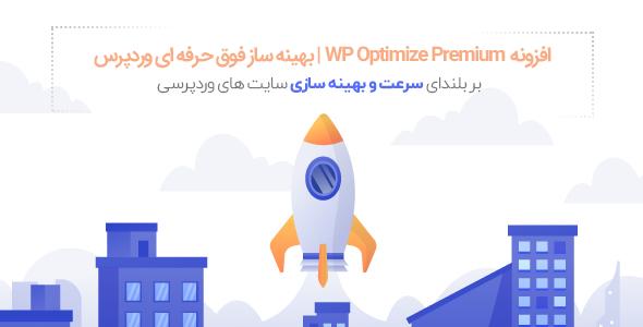 WP Optimize Premium | افزونه بهینه ساز فوق حرفه ای وردپرس