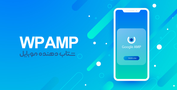 WP AMP | شتاب دهنده نسخه موبایل وبسایت در جستجوگر گوگل