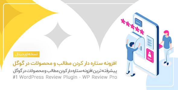 WP Review Pro | افزونه ستاره دار کردن مطالب و محصولات در گوگل