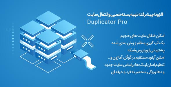 Duplicator Pro | افزونه ساخت فول بک آپ کامل و نصب آن در سایت وردپرسی
