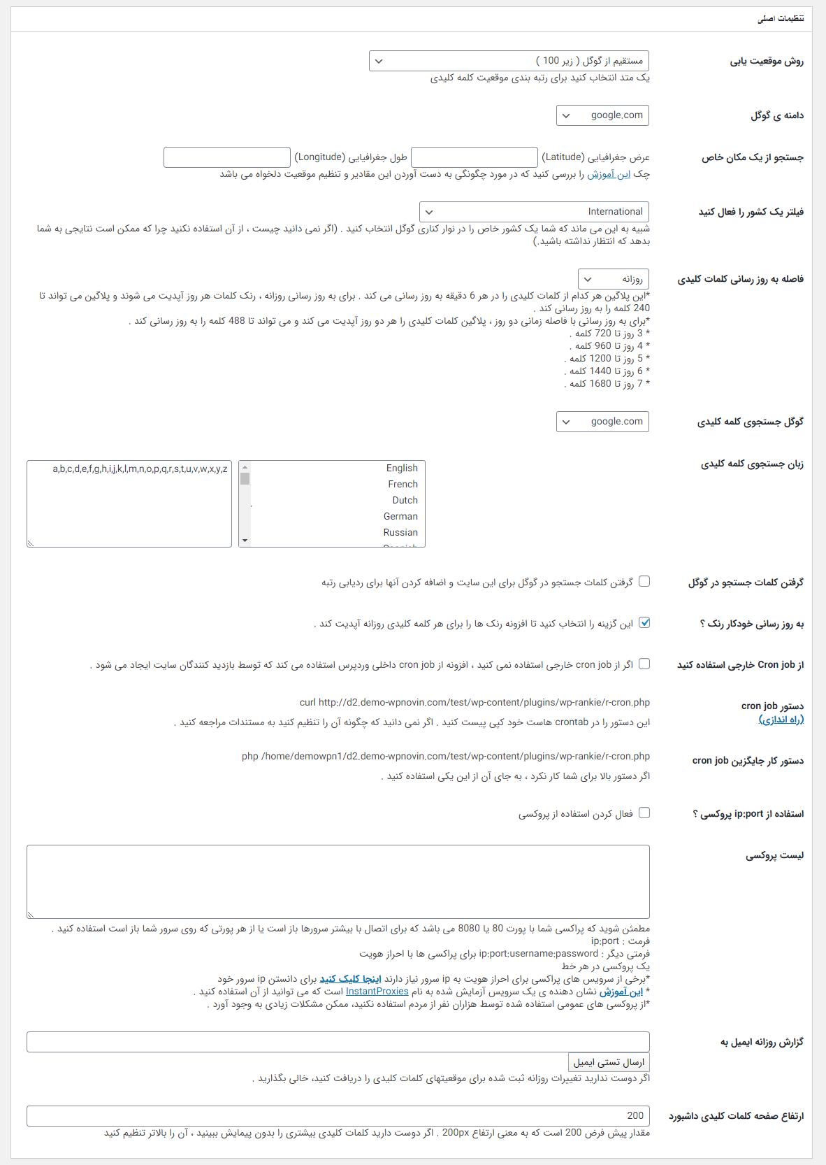 افزونه رنکی   افزونه ردیابی رتبه سایت در گوگل   نمایش رتبه سایت در گوگل   پلاگین Rankie   افزونه ردیابی رنک سایت در گوگل
