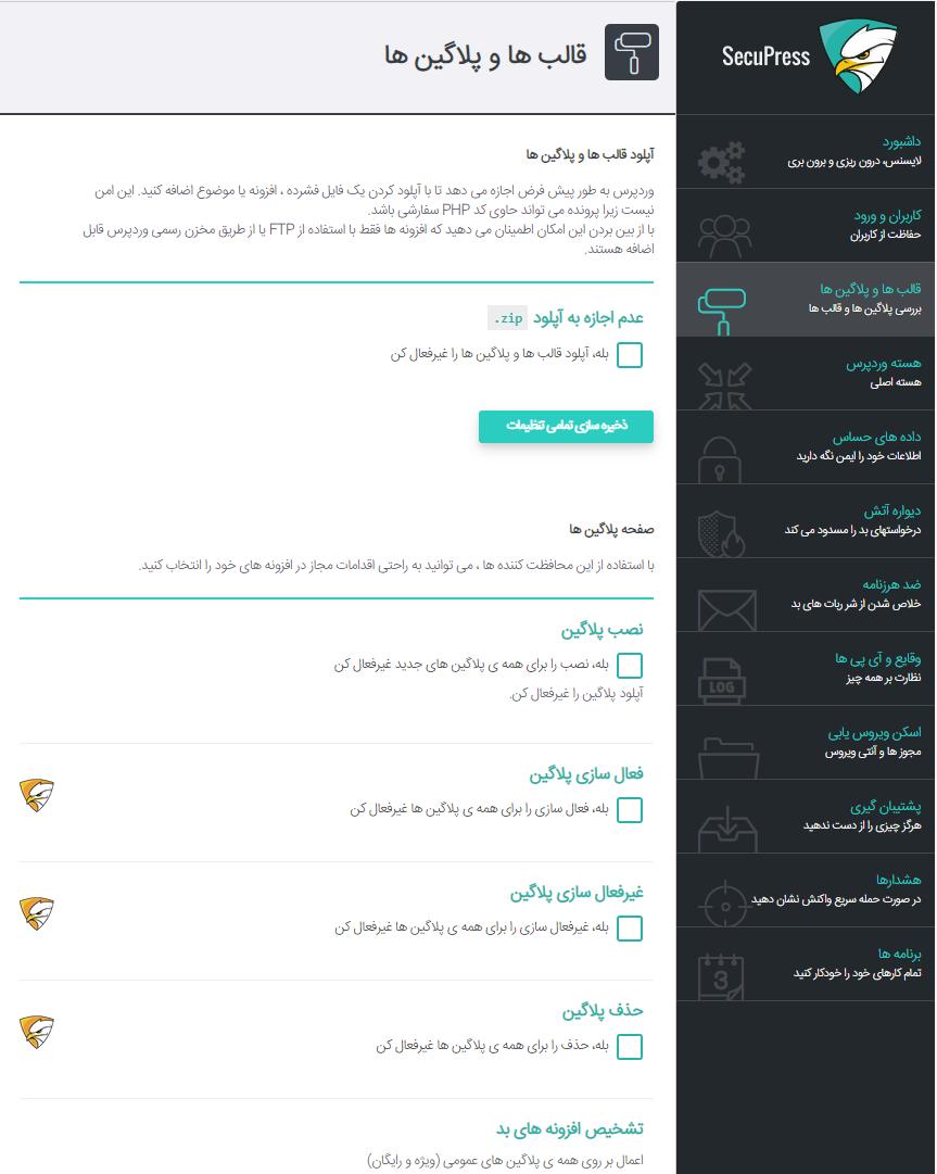 افزونه SecuPress Pro | جلوگیری از هک وردپرس | افزونه امنیتی | افزونه سکیو پرس پرو | افزونه ضد هک برای وردپرس | حرفه ای ترین افزونه امنیتی وردپرس