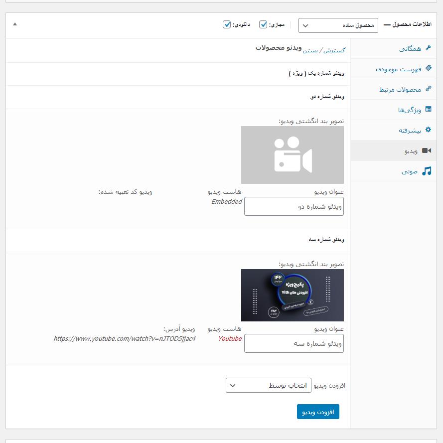 افزونه YITH Audio & Video Content | افزونه قرار دادن ویدئو در تصاویر محصولات | اضافه کردن ویدئو در گالری محصولات | قرار دادن ویدئو و صوت در گالری محصولات