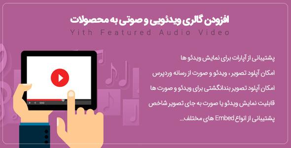 YITH Audio & Video Content | افزودن ویدئو و صوت برای گالری محصولات ووکامرس
