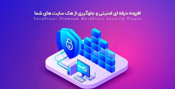 SecuPress Pro | افزونه حرفه ای امنیتی و جلوگیری از هک سایت های وردپرسی