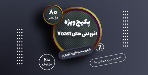 پک ویژه افزونه های معروف سئو | Yoast SEO