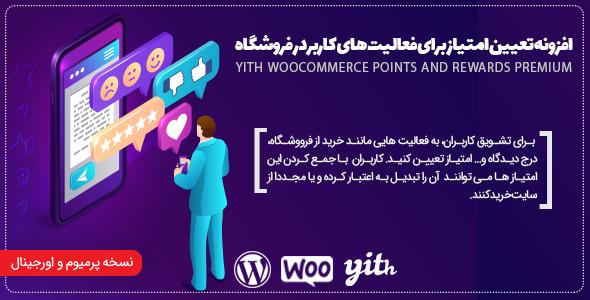 افزونه Yith woocommerce points and rewards | تعیین امتیاز برای فعالیت کاربر در ووکامرس