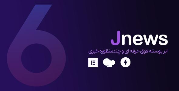 قالب jNews | قالب خبری و مجله ای جی نیوز برای سایت های خبری