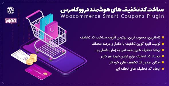 افزونه ساخت کد تخفیف های هوشمند در ووکامرس | WooCommerce Smart Coupons