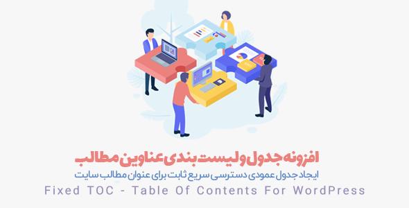 افزونه Fixed TOC | ایجاد جدول عمودی دسترسی سریع ثابت برای عنوان مطالب سایت