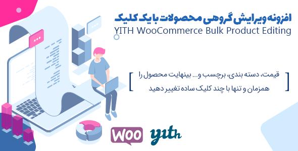 افزونه YITH Bulk Product Editing | ویرایش گروهی و همزمان محصولات وردپرسی