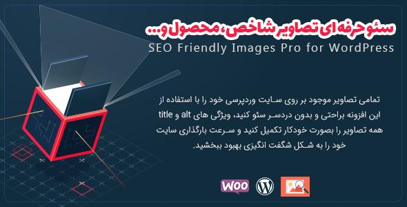 افزونه SEO Friendly Images Pro | سئو و بهینه سازی خودکار تصاویر موجود در سایت