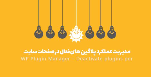 افزونه Deactivate Plugins Per Page | مدیریت عملکرد پلاگین ها در تک تک صفحات