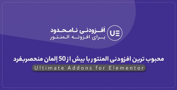 افزونه Ultimate Addons for Elementor | جامع ترین افزودنی برای صفحه ساز المنتور