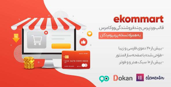 قالب فروشگاهی ایکومارت (Ekommart) – فروشگاهی تمام عیار با وردپرس