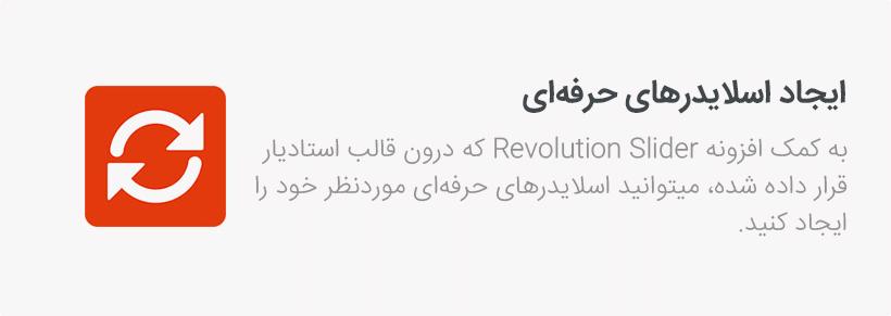 اسلایدرهای حرفه ای Revolution Slider در قالب Studiare