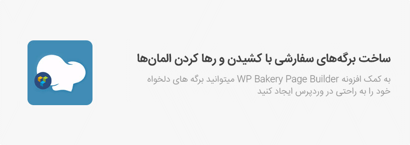 ایجاد برگه های سفارشی با قابلیت کشیدن و رها کردن افزونه WP Bakery Builder