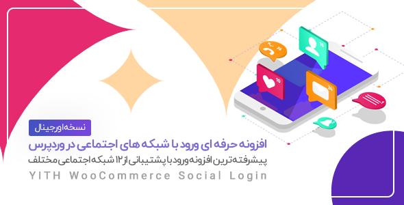 افزونه YITH WOOCOMMERCE SOCIAL LOGIN – ورود به ووکامرس با شبکه های اجتماعی