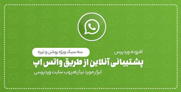 Ultimate WhatsApp Chat – چت واتساپ در وردپرس