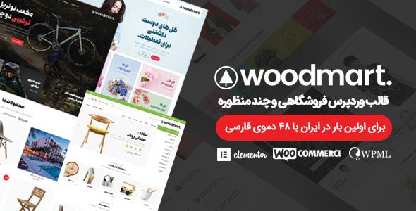 قالب فروشگاهی WoodMart | پوسته فروشگاهی حرفه ای وودمارت برای وردپرس