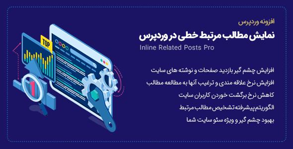 افزونه Inline Related Posts – نمایش مطالب مرتبط خطی در وردپرس