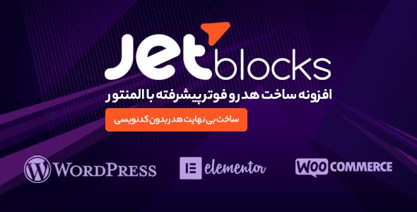 افزونه جت بلاک (JetBlocks) – ساخت هدر و فوتر با المنتور