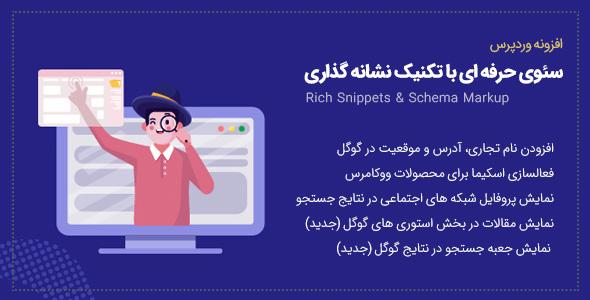 افزونه Rich Snippets & Schema Markup برای وردپرس و ووکامرس