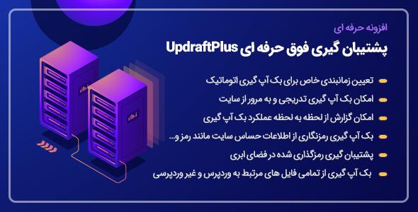 افزونه UpdraftPlus Premium | پلاگین وردپرس قدرتمند بک آپ گیری خودکار و انتقال سایت