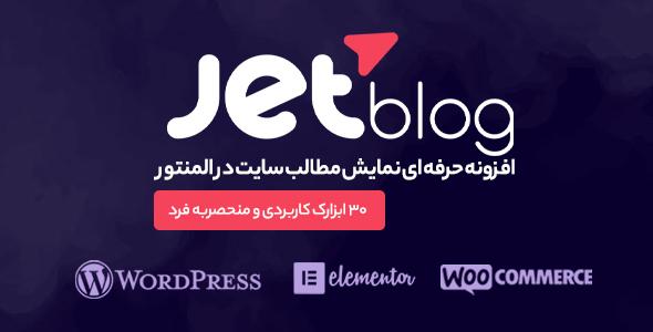 افزونه JetBlog | طراحی صفحه وبلاگ و نوشته با استفاده از افزونه المنتور