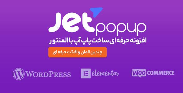 افزونه جت پاپ آپ (JetPopUp) – پاپ اپ ساز المنتور