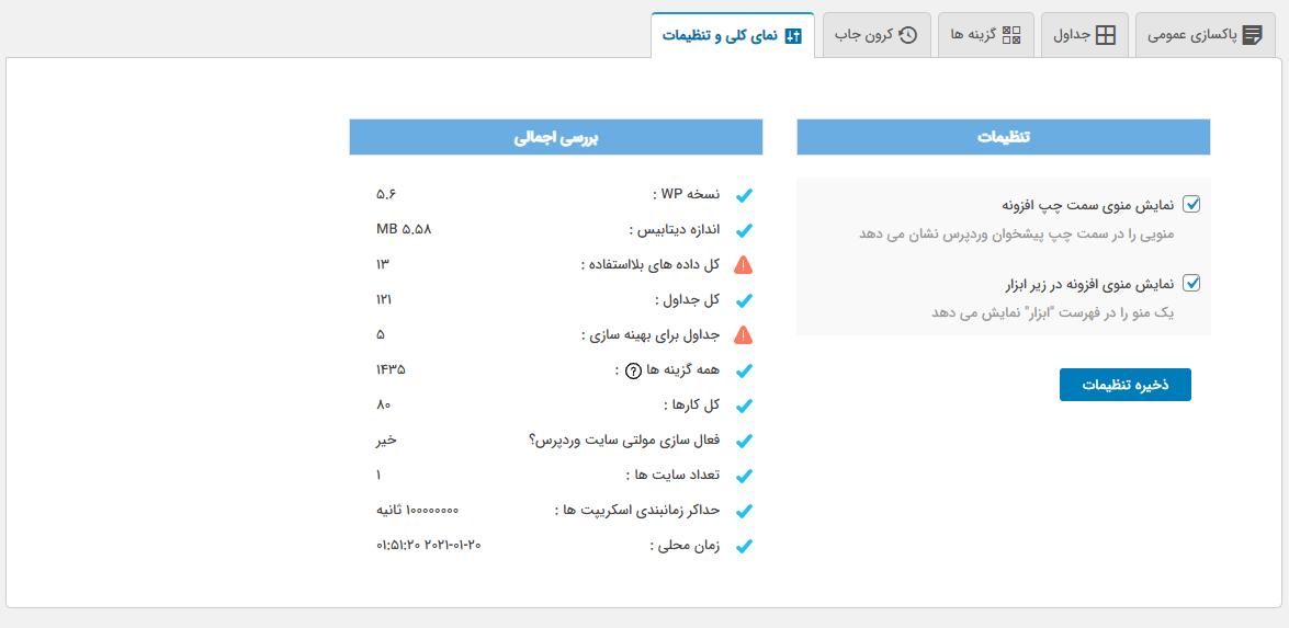 افزونه Database Cleaner | بهینه سازی پیشرفته دیتابیس | حذف جداول اضافی در دیتابیس | بهینه ساز دیتابیس در وردپرس
