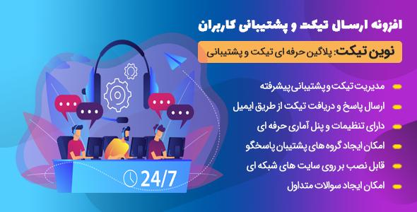 افزونه نوین تیکت | پلاگین قدرتمند تیکت و پشتیبانی در سایت های وردپرسی