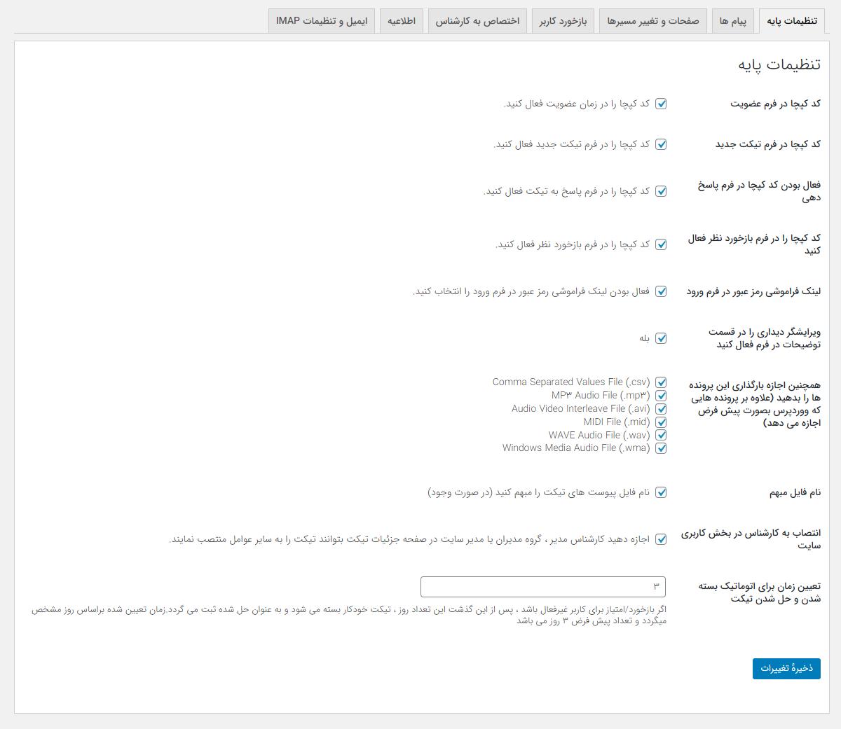 افزونه Novin Ticket | پلاگین تیکت و پشتیبانی | سیستم پشتیبانی | ارسال تیکت در وردپرس | افزونه Ticket در وردپرس | افزونه نوین تیکت
