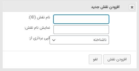 افزونه User Role Editor Pro | محدود کردن کاربران | ویرایش سطح دسترسی کاربران | مدیریت دسترسی کاربران به وردپرس | مدیریت نقش ها در وردپرس