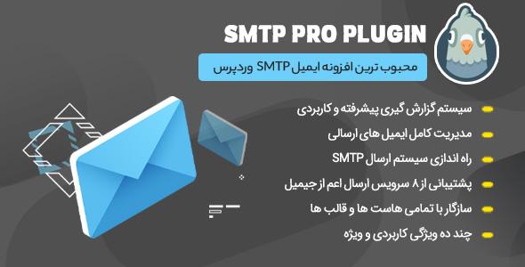 افزونه WP Mail SMTP Pro | افزونه ارسال ایمیل در سایت های وردپرسی