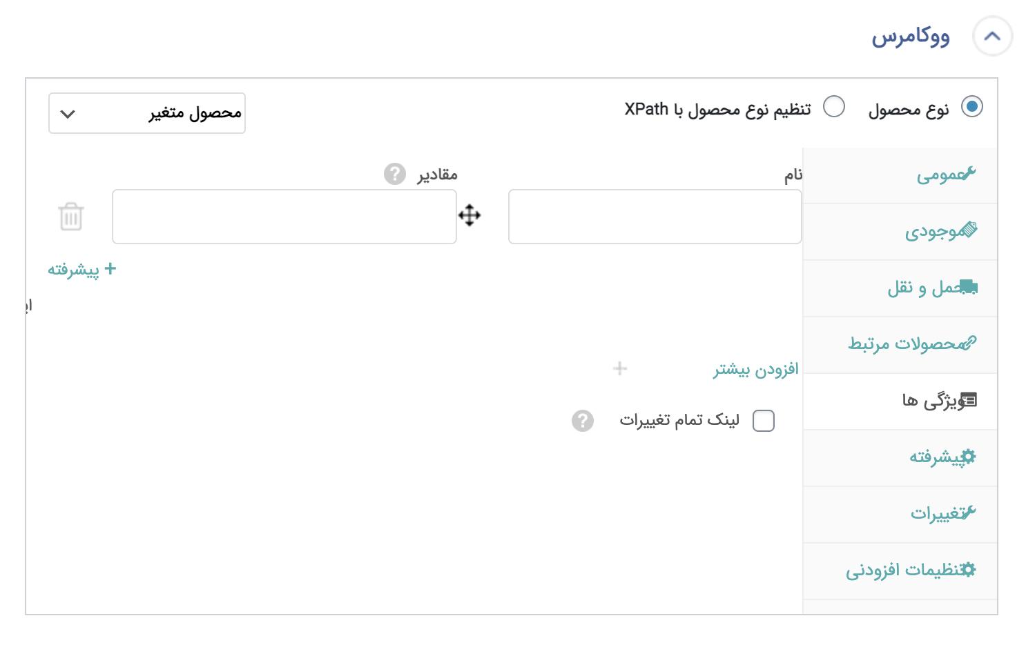 افزونه WP All Import Pro | درون ریزی فایل های CSV و XML | افزونه درون ریزی در وردپرس | پلاگین ایمپورت وردپرس | ایمپورت فایل در وردپرس | درون ریزی محصولات ووکامرس | درون ریزی برگه ها و نوشته ها در وردپرس