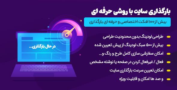 افزونه WordPress Preloader Unlimited | پلاگین طراحی لودینگ برای سایت های وردپرسی