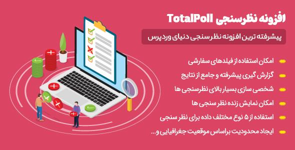 افزونه TotalPoll Pro | افزونه ساخت نظر سنجی در سایت های وردپرسی