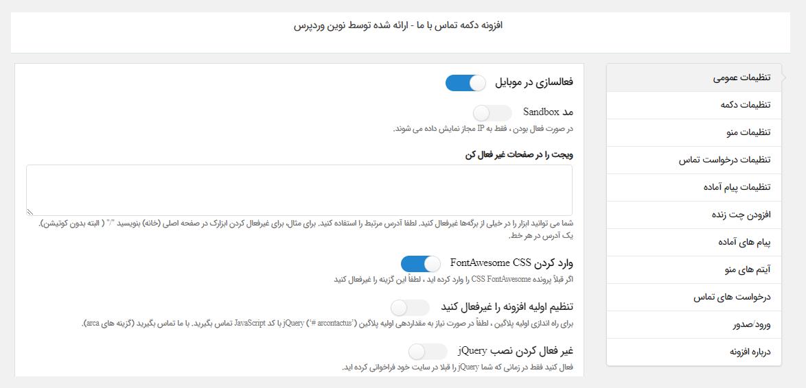 افزونه All in One Support Button   دکمه تماس با ما   نمایش دکمه شبکه های اجتماعی   نمایش دکمه واتساپ در سایت   افزونه Contact Us   نمایش دکمه تلگرام در سایت