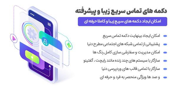 افزونه All in One Support Button | ایجاد دکمه تماس با ما، سازگار با همه شبکه های اجتماعی