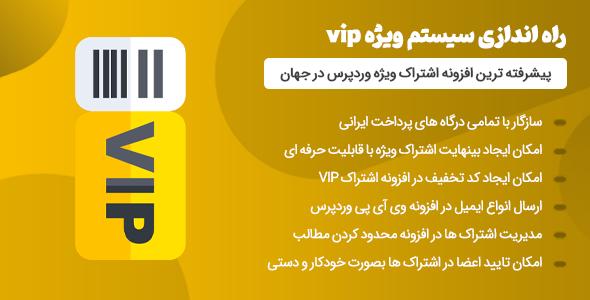 افزونه Restrict Content Pro | راه اندازی سیستم VIP هوشمند در سایت های وردپرسی
