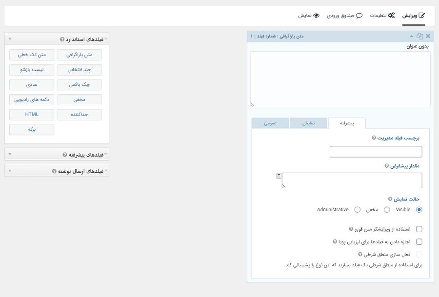 افزونه Gravity Forms Styles Pro | افزودنی گراویتی فرمز | افزونه زیبا ساز گراویتی فرمز | تغییر استایل گراویتی فرم | افزونه فرم ساز | افزونه گراویتی فرمز