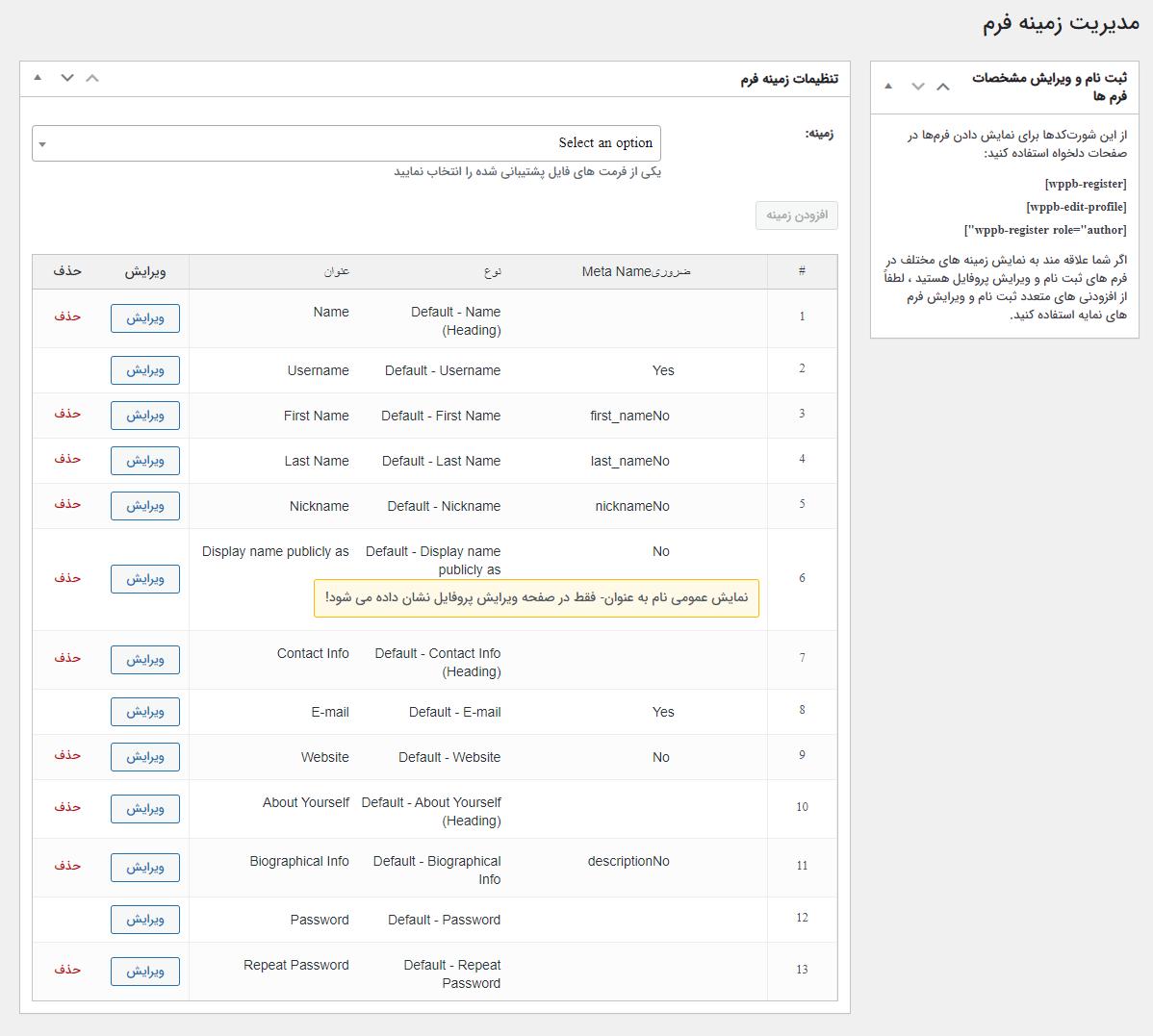 افزونه Profile Builder Pro | افزونه پروفایل بیلدر پرو| طراحل پنل کاربری در وردپرس | افزودنی های پروفایل بیلدر | افزونه طراحی فرم ثبت نام