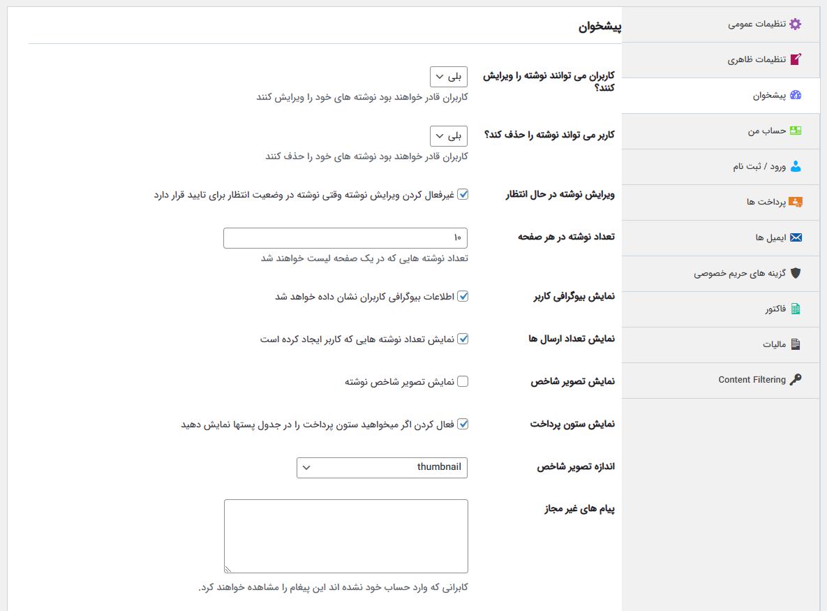 افزونه WP User Frontend   افزونه ارسال مطالب   ارسال نوشته توسط کاربر