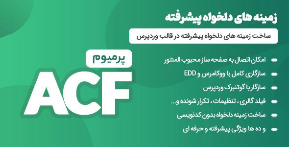 افزونه ACF Pro | افزونه ایجاد زمینه های دلخواه پیشرفته در سایت های وردپرسی