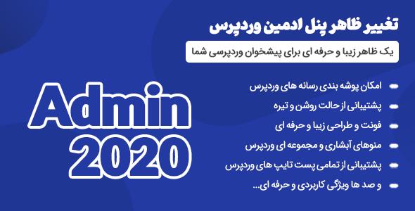 افزونه Admin2020 Pro | تغییر حرفه ای تم مدیریت پیشخوان وردپرس
