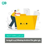 رفع خطای Missing Archive File یا Download Failed در بروزرسانی افزونه ها