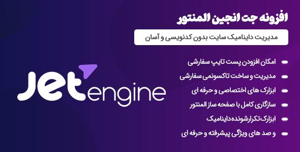 افزونه JetEngine | افزودنی المنتور برای ایجاد پست تایپ و تاکسونومی سفارشی در وردپرس